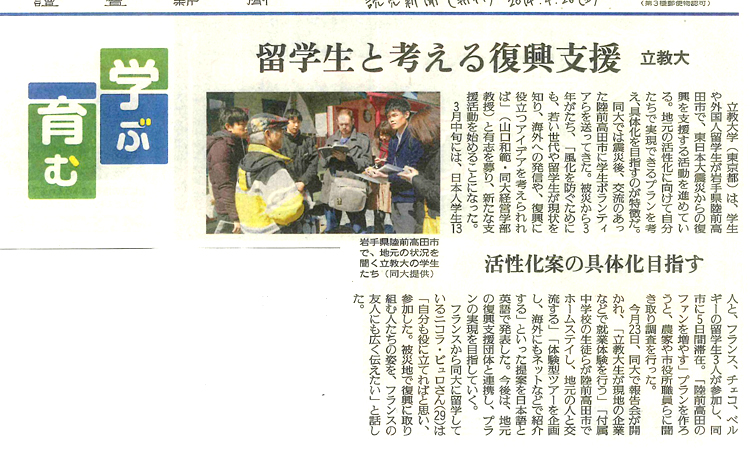 April 26, 2014, Yomiuri Shimbun (Japanese)